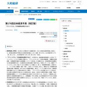 第176回日本経済予測(改訂版)