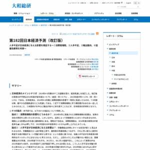 第182回日本経済予測(改訂版)