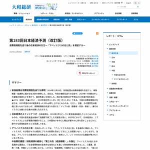 第183回日本経済予測(改訂版)