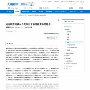 地方政府目標から炙り出す中国経済の問題点