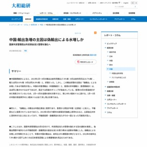 中国:輸出急増の主因は偽輸出による水増しか
