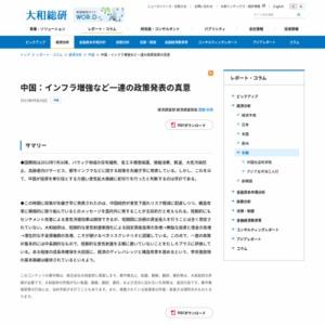 中国:インフラ増強など一連の政策発表の真意
