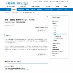 中国:金融引き締めではない(メモ)