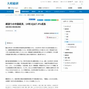 綱渡りの中国経済、14年1Qは7.4%成長