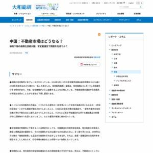 中国:不動産市場はどうなる?