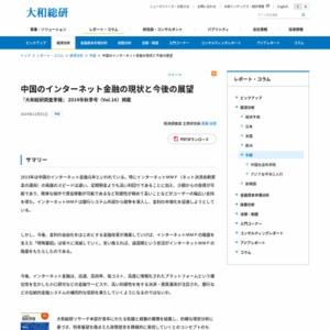 中国のインターネット金融の現状と今後の展望