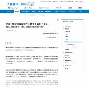 中国:預金準備率引き下げで景気を下支え