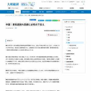 中国:景気底割れ回避に必死の下支え