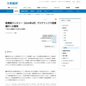 新興国マンスリー(2015年4月)アジアインフラ投資銀行への期待