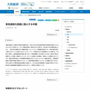 景気底割れ回避に腐心する中国