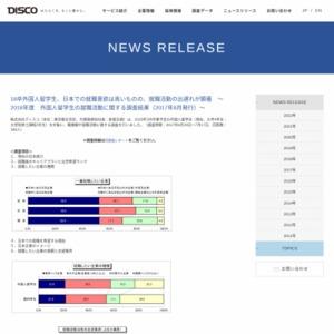 2018年度 外国人留学生の就職活動に関する調査結果(2017年8月発行)
