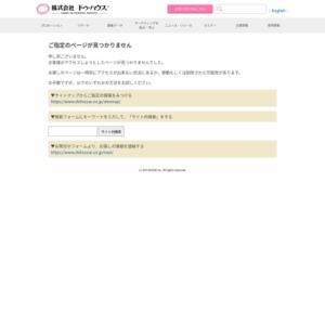 「PB(プライベートブランド)」に関する調査