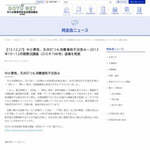 2013年10~12月期景況調査(DOR106号)速報