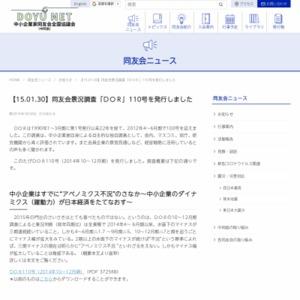 同友会景況調査「DOR」110号