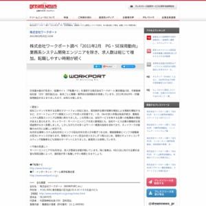 2011年2月 PG・SE採用動向