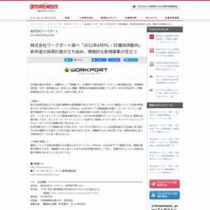 2011年4月PG・SE職採用動向