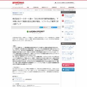 2011年5月IT業界採用動向