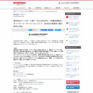 2011年6月PG・SE職採用動向