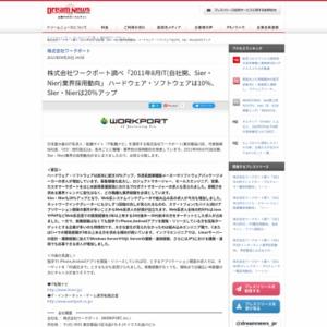 2011年8月IT(自社開、Sier・Nier)業界採用動向