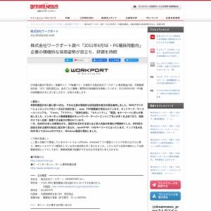 2011年8月SE・PG職採用動向