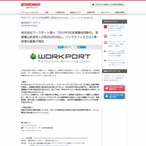 2012年5月営業職採用動向
