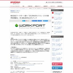 2012年6月モバイル・スマホ業界採用動向