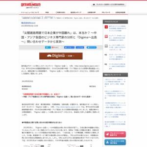 「尖閣諸島問題で日本企業が中国離れ」は、本当か? ~中国・アジア各国のビジネス専門家の分析と『Digima~出島~』問い合わせデータから実測~