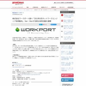 2013年3月ネットワークエンジニア採用動向