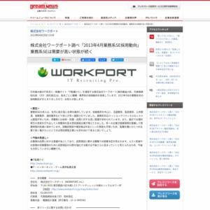 2013年4月業務系SE採用動向