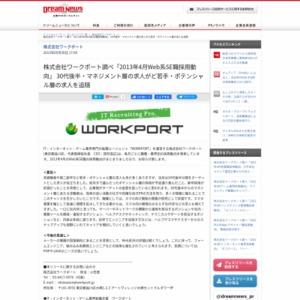 2013年4月Web系SE職採用動向
