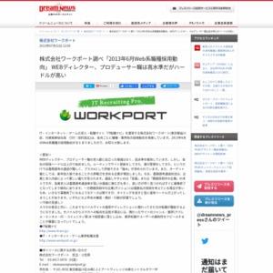 2013年6月Web系職種採用動向