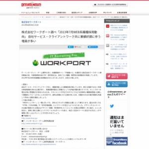 2013年7月WEB系職種採用動向