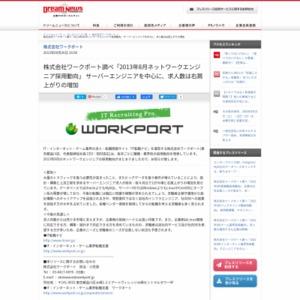 2013年8月ネットワークエンジニア採用動向