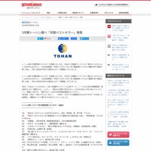 2014年3月期トーハン調べ「月間ベストセラー」