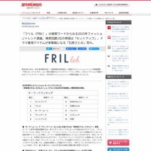 「フリル(FRIL)」の検索ワードからみる2015年ファッショントレンド調査