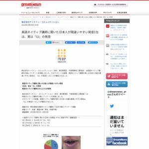 英語ネイティブ講師に聞いた日本人が間違いやすい発音 テンナイン・コミュニケーション