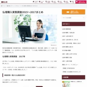 いい仏壇/仏壇購入調査2016秋