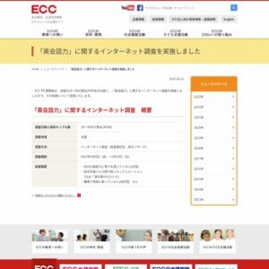 「英会話力」に関するインターネット調査