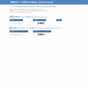 中国地域の航空機産業の現状と発展課題について