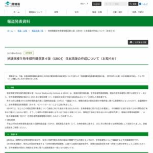 地球規模生物多様性概況第4版(GBO4)日本語版