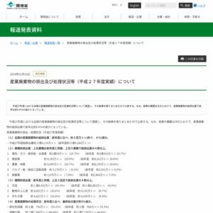 産業廃棄物の排出及び処理状況等(平成27年度実績)
