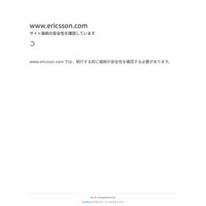Ericsson ConsumerLab、消費者が本当に事業者に求めるものを調査