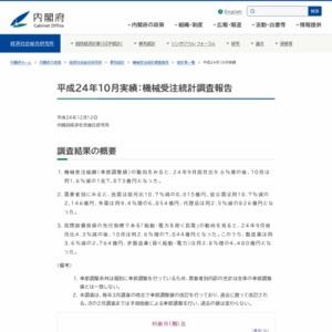 機械受注統計調査報告(平成24年10月実績)