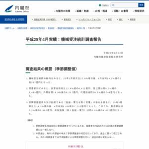 機械受注統計調査報告(平成25年4月実績)