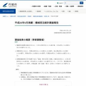 機械受注統計調査報告(平成25年5月実績)