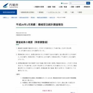機械受注統計調査報告(平成26年1月実績)