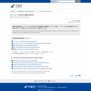 Economic & Social Research No.8 2015年号春号