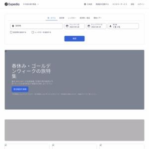 エクスペディア有給調査2009