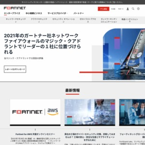 Fortinet Security Census 2014