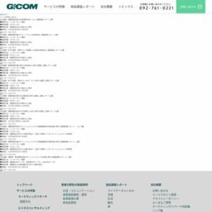 福岡県居住者の電力小売自由化に関する調査